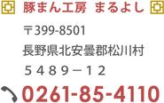豚まん工房 まるよし 〒339-8501 長野県北安曇郡松川村5489-12 電話0261-85-4110